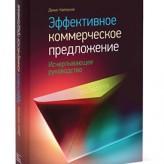 «Эффективное коммерческое предложение» Рецензия на книгу.